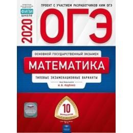 ОГЭ 2020 Математика. Типовые экзаменационные варианты (10 вариантов) (под ред. Ященко И.В.) Национальное Образование