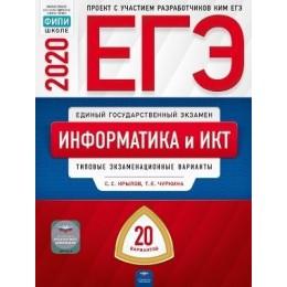 ЕГЭ 2020 Информатика и ИКТ. Типовые экзаменационные варианты (20 вариантов) (Крылов С.С.,Чуркина Т.Е.) Национальное Образование