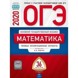 ОГЭ 2020 Математика. Типовые экзаменационные варианты (36 вариантов) (под ред. Ященко И.В.) Национальное Образование