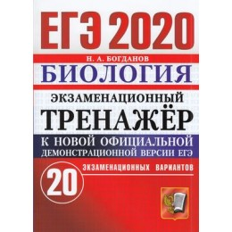 ЕГЭ 2020 Биология. Экзаменационный тренажер (20 вариантов) (Богданов Н.А.) (49453), (Экзамен, 2020), c.192
