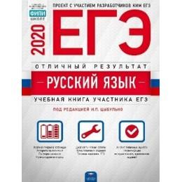 ЕГЭ 2020 Русский язык. Отличный результат (Цыбулько И.П.) Национальное Образование