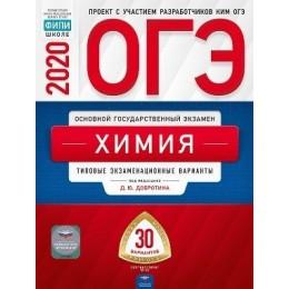 ОГЭ 2020 Химия. Типовые экзаменационные варианты (30 вариантов) (под ред. Добротин Д.Ю.) Национальное Образование