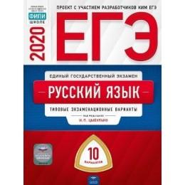 ЕГЭ 2020 Русский язык. Типовые экзаменационные варианты (10 вариантов) (под ред. Цыбулько И.П.) Национальное Образование