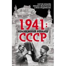 1941: неизбежный реванш СССР