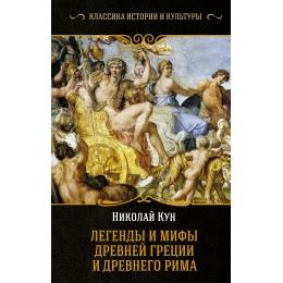 Легенды и мифы Древней Греции и Древнего Рима (Самое полное оригинальное издание)
