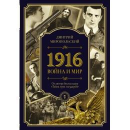 1916. Война и Мир / Роман