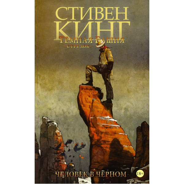 Тёмная башня: Стрелок. Книга 5. Человек в чёрном. Графический роман