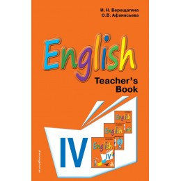 Английский язык. 4 класс. Книга для учителя = English IV. Teacher's Book (К учебнику английского языка для 4 класса школ с углублённым изучением английского языка, лицеев и гимназий)