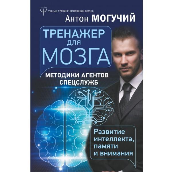 Тренажёр для мозга / Методики агентов спецслужб - развитие интеллекта, памяти и внимания