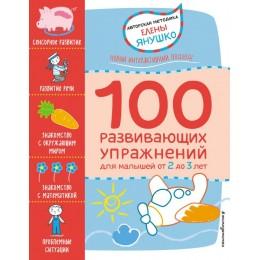 100 развивающих упражнений для малышей от 2 до 3 лет
