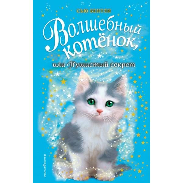 Волшебный котёнок, или Пушистый секрет (выпуск 16)