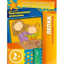2+ Пластилиновые апельсины (многоразовая тетрадь)