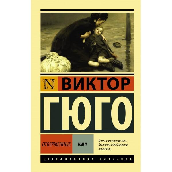 Отверженные. В 2 томах. Том II / Роман