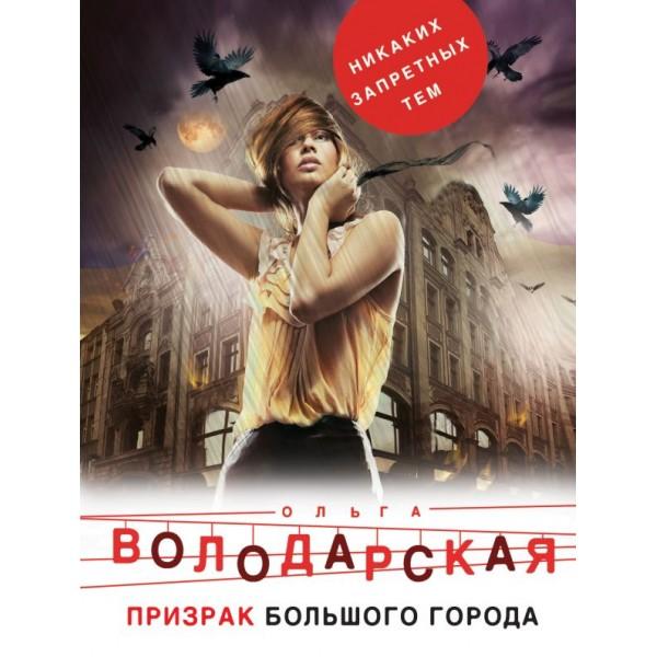 Призрак большого города / Роман