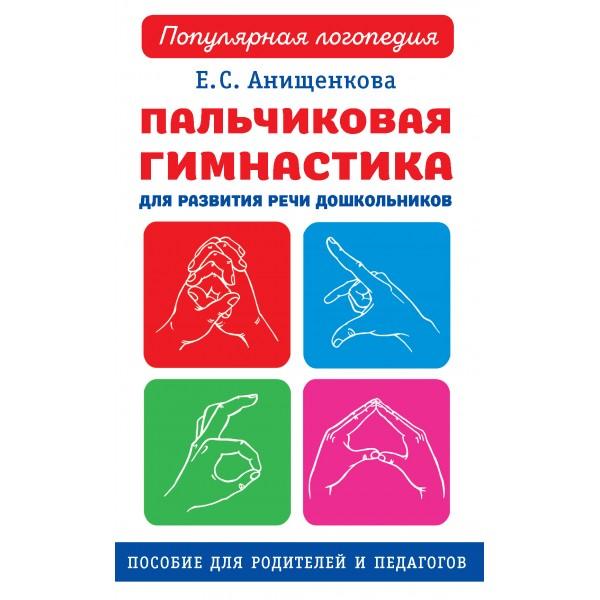 Пальчиковая гимнастика. Для развития речи дошкольников / Пособие для родителей и педагогов