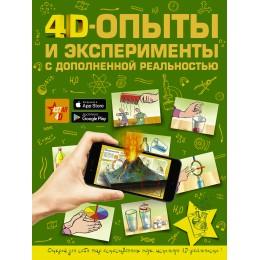4D опыты и эксперименты с дополненной реальностью
