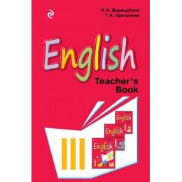 Английский язык. 3 класс = English III. Teacher's Book. Книга для учителя к учебнику английского языка для 3 класса школ с углублённым изучением английского языка, лицеев и гимназий