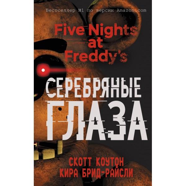 Пять ночей у Фредди. Серебряные глаза (#1)