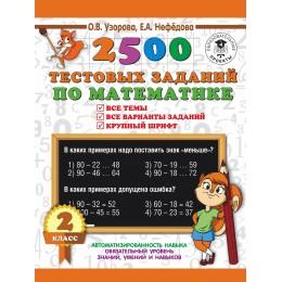 2500 тестовых заданий по математике. Все темы. Все варианты заданий. 2 класс / Крупный шрифт
