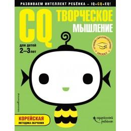 CQ – творческое мышление. Корейская методика обучения. Для детей 2-3 лет