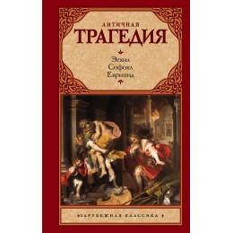 Античная трагедия (Сборник)