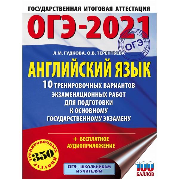 ОГЭ-2021. Английский язык (60х84/8) 10 тренировочных вариантов экзаменационных работ для подготовки к основному государственному экзамену