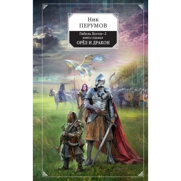 Гибель Богов - 2. Книга 7. Орёл и Дракон