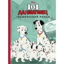 101 далматинец. Графический роман (нов. оф.)