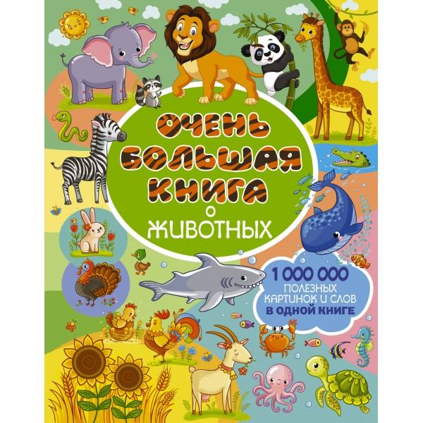 Очень большая книга о животных. 1 000 000 полезных картинок и слов в одной книге