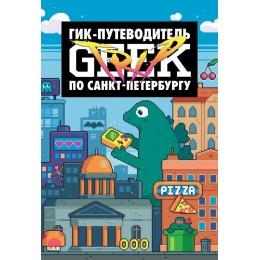 Geek Trip. Гик-путеводитель по Санкт-Петербургу