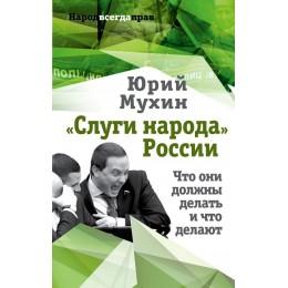 """""""Слуги народа """" России / Что они должны делать и что делают"""
