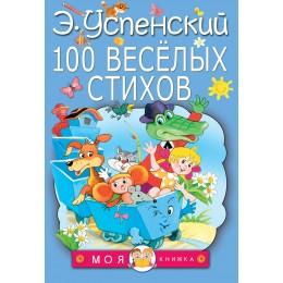 100 весёлых стихов. Стихи
