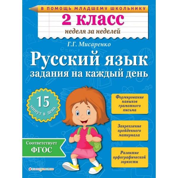 Русский язык. Задания на каждый день. 2 класс. ФГОС