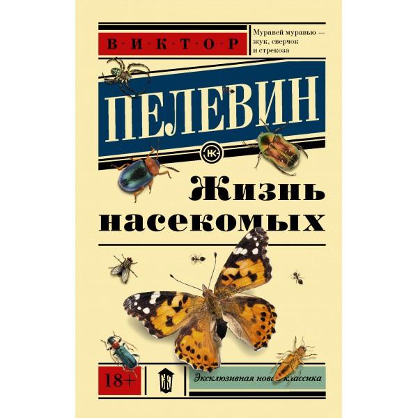Жизнь насекомых. Роман