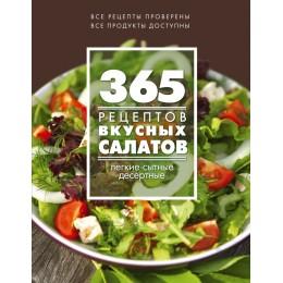 365 рецептов вкусных салатов