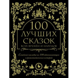 100 лучших сказок всех времён и народов / Семейное наследие из 100 вдохновляющих и развлекательных историй