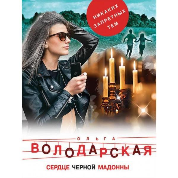 Сердце Черной Мадонны / Роман