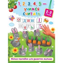 1, 2, 3, 4, 5 - учимся считать (2-3 года)