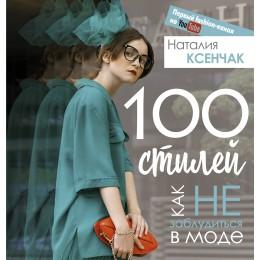 100 стилей. Как не заблудиться в моде
