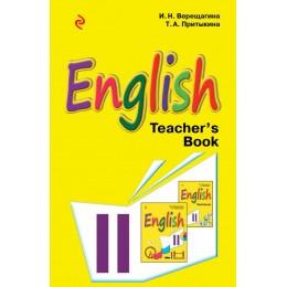 Английский язык. 2 класс = English. II. Teacher's Book. Книга для учителя к учебнику английского языка