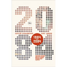 2084.ru / Сборник
