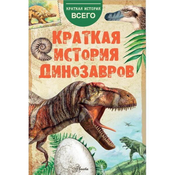 Краткая история динозавров