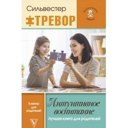 Интуитивное воспитание: лучшая книга для родителей. 8 мантр для родителей