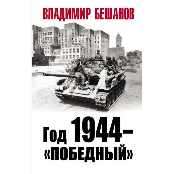 """Год 1944 - """"победный"""""""
