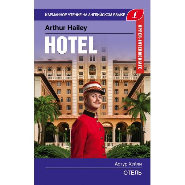 Отель. Upper-Intermediate