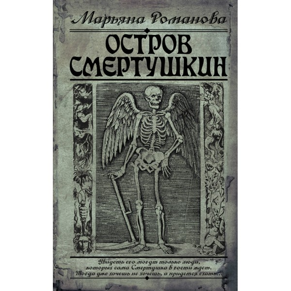 Остров Смертушкин. Роман