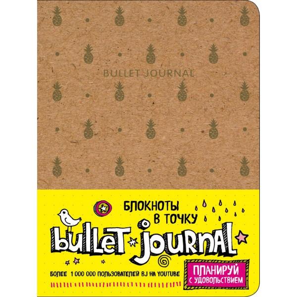 Блокнот в точку: Bullet Journal (ананасы)