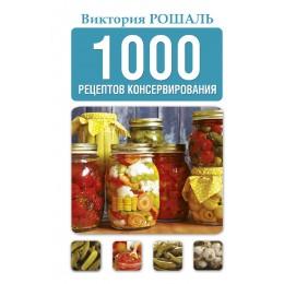 1000 рецептов консервирования = Большая энциклопедия консервирования