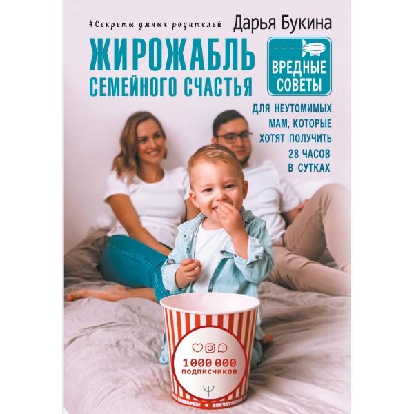 Жирожабль семейного счастья. Вредные советы для неутомимых мам, которые хотят получить 28 часов в сутках