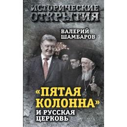 """""""Пятая колонна"""" и Русская Церковь"""
